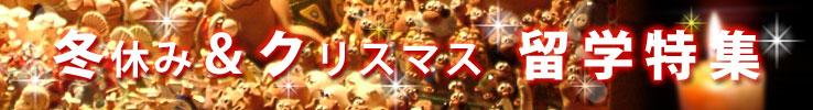 冬休み&クリスマス 留学特集